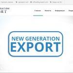 NG-Export — Не платит, скам