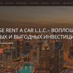 Carthage rent a car — Не платит, скам