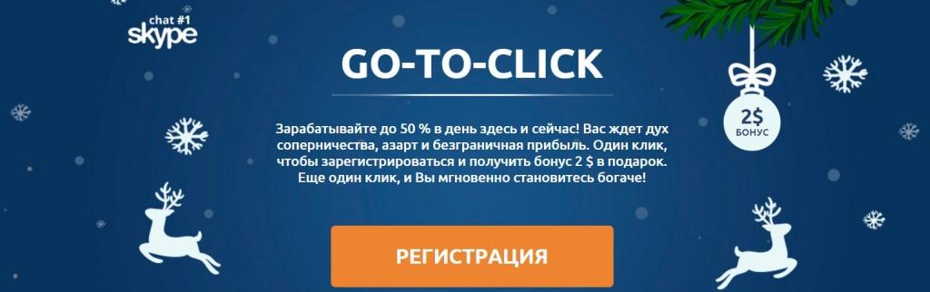 gotoclickpromo