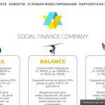 SocialFinanceCompany — Не платит, скам