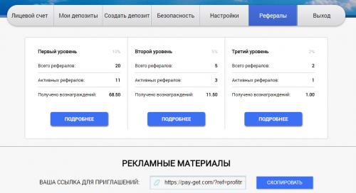 Pay-Getref
