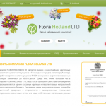 Fl-holland.com — Платит, обзор и отзывы