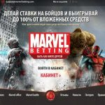 Marvel-betting.com — Не платит, скам