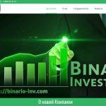 Binario-inv.com — Платит, обзор и отзывы
