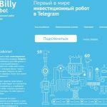 Billy-bot.com — Платит, обзор и отзывы