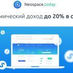 Neospace.today — Не платит, скам