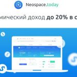 Neospace.today — Платит, обзор и отзывы