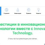 Inn-tech.io — Не платит, скам