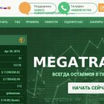 Megatraders.biz — Не платит, скам