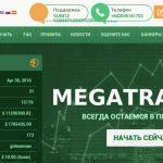 Megatraders.biz — Платит, обзор и отзывы