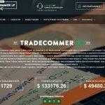 Tradecommer.Exchange — Не платит, скам