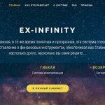 Ex-infinity.life — Не платит, скам