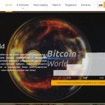 Bitcoinworld.biz — Не платит, скам