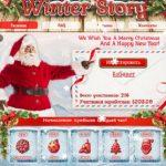 Winterstory.biz — Не платит, скам