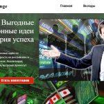 Full-exchange.com — Не платит, скам