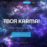 Karma.place — Не платит, скам