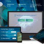Cerebro-invest.com — Платит, обзор и отзывы