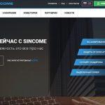 Sincome.biz — Платит, обзор и отзывы