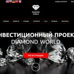 Diamond-world.biz — Не платит, скам