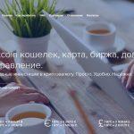 Bitwallio.com — Платит, обзор и отзывы