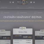Mizes.biz — Платит, обзор и отзывы